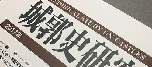 城郭史研究 第37号を発行しました。