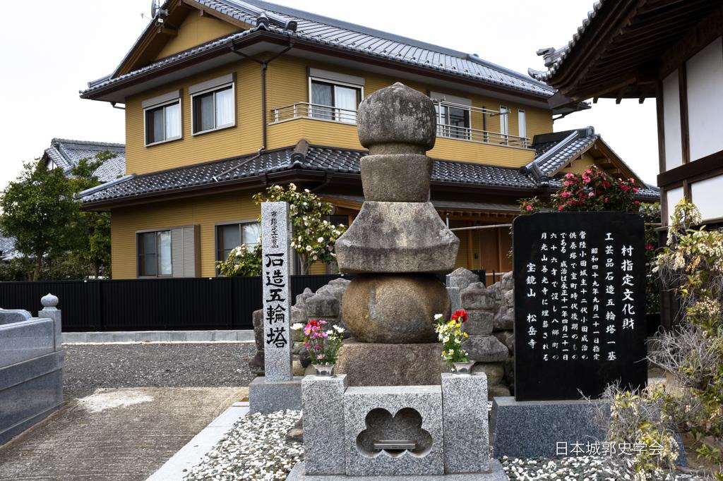 藤沢城小田家12代成治の五輪塔と伝わる