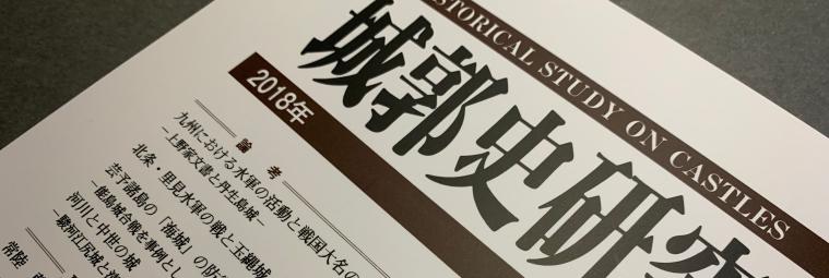 城郭史研究 第38号を発行しました。